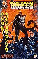 ジャイアントキラー 怪獣武士道 (上) 限定カバー版