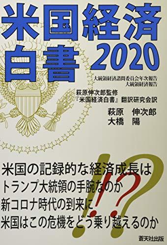 米国経済白書2020の詳細を見る