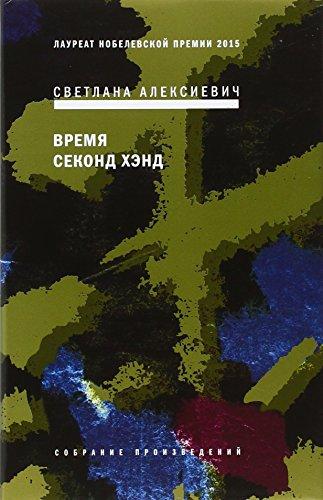 Vremja Second Hand