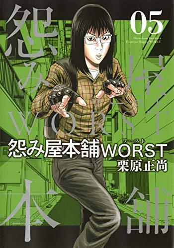 怨み屋本舗 WORST 5 (ヤングジャンプコミックス)