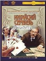Chinese Set / Kitayskiy Serviz - Russian Soundtrack Only
