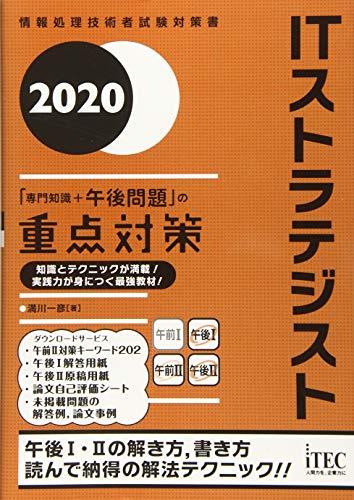 2020 ITストラテジスト 「専門知識+午後問題」の重点対策 (重点対策シリーズ)