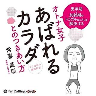 『マリ先生の健康教室 オトナ女子 あばれるカラダとのつきあい方』のカバーアート