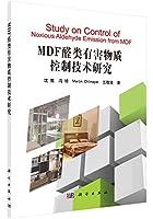 MDF醛类有害物质控制技术研究
