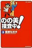 のの美捜査中! 3 (ジェッツコミックス)