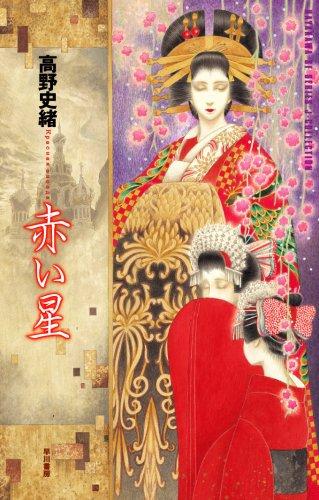 赤い星 (ハヤカワSFシリーズ・Jコレクション)