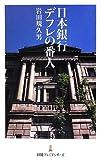 日本銀行デフレの番人 日経プレミアシリーズ