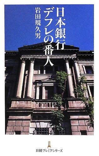 日本銀行デフレの番人 日経プレミアシリーズの詳細を見る