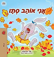 I Love Autumn (Hebrew Children's Book) (Hebrew Bedtime Collection)