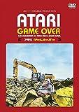 ATARI GAME OVER アタリ ゲームオーバー PRICEDOWN通常版 [DVD]