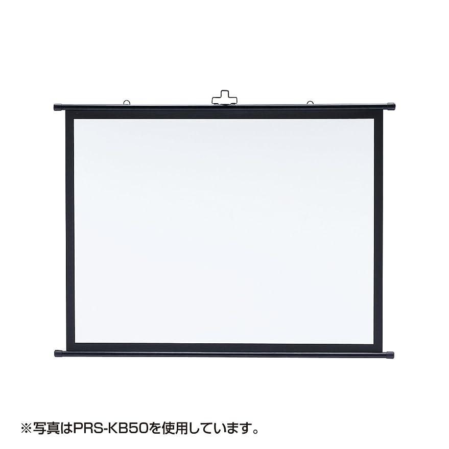 ファイル定規形状プロジェクタースクリーン 壁掛け式 80型相当 PRS-KB80