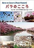 バラのこころ No.154: (Rose Wisdom) 2019年春 電子書籍版 バラ十字会日本本部AMORC季刊誌