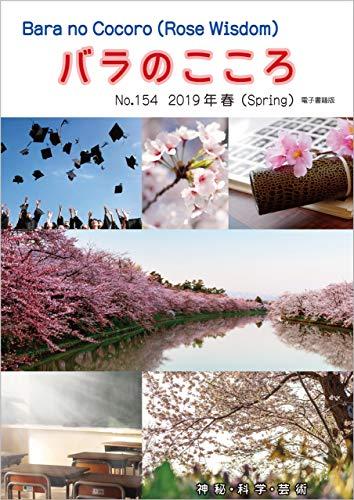 バラのこころ No.154: (Rose Wisdom) 2019年春 電子書籍版 バラ十字会日本本部AMORC季刊誌の詳細を見る