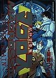 超時空要塞マクロスII (少年サンデーコミックススペシャル)