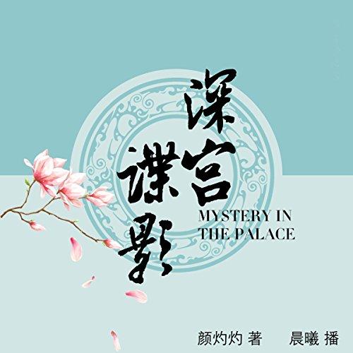Diseño de la portada del título 深宫谍影 - 深宮諜影 [Mystery in the Palace]
