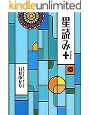 星読み+ (一般書籍)