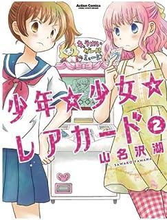 少年・少女・レアカード(2) (漫画アクション)
