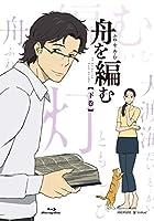 舟を編む 下巻(完全生産限定版) [DVD]
