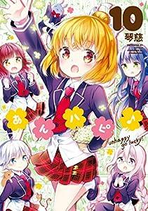 あんハピ♪ 10巻 (まんがタイムKRコミックス)