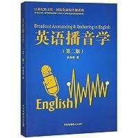 英语播音学(第二版)