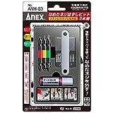【3個セット販売】アネックス(ANEX) なめたネジはずしビット3本組 M2.5~8ネジ・ステンレスネジ対応 ANH-S3