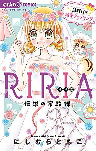 RIRIA-伝説の家政婦- 3軒目は純愛ウェディング _0