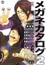 メガネカタログ 2―boys love theme anthology (MARBLE COMICS カタログシリーズ VOL. 7)