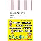 職場の紛争学 実践コンフリクトマネジメント (朝日新書)