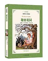 秘密花园(新版名家导读.插图本)/译林名著精选