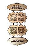 SIZE:- Length 20.5 inches x width 9.5 inches x height 1 inch DESIGN:- It is a wooden multistaped design muslim & Islamic photo frame,wall mounted and easy to hang and durable & long lasting. Its beautiful awesome,elegant & perfect design for your bed...
