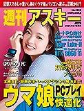 週刊アスキーNo.1335(2021年5月18日発行) [雑誌]