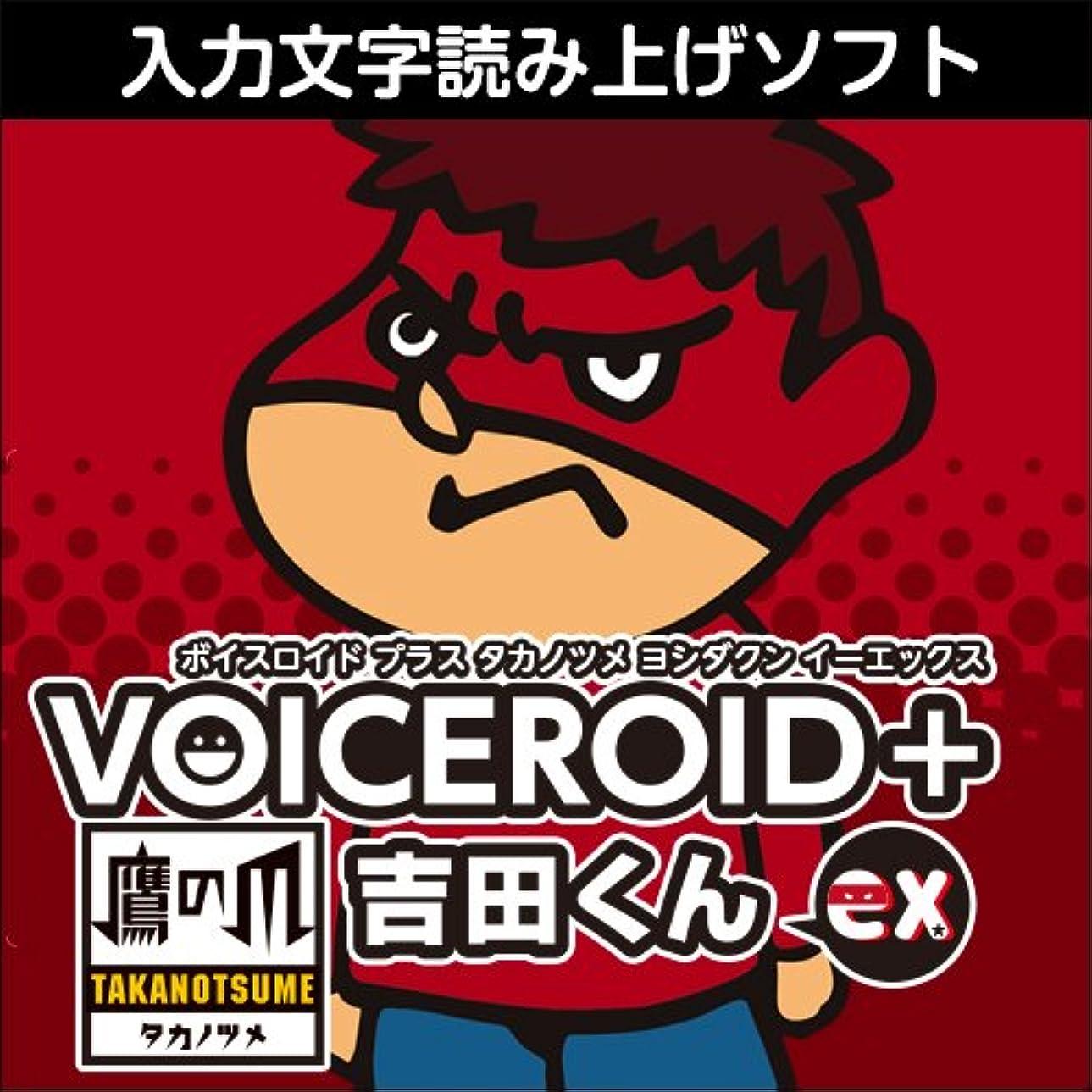 眠いです入る電卓VOICEROID+ 鷹の爪 吉田くん EX ダウンロード版 [ダウンロード]