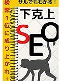 サルでもわかる下克上SEO: 検索1位に成り上がれ!