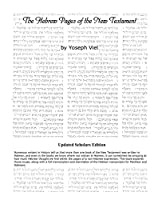 The Hebrew Pages of the New Testament