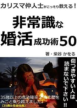 [柴谷かをる]のカリスマ仲人士がこっそり教える!非常識な婚活成功術50