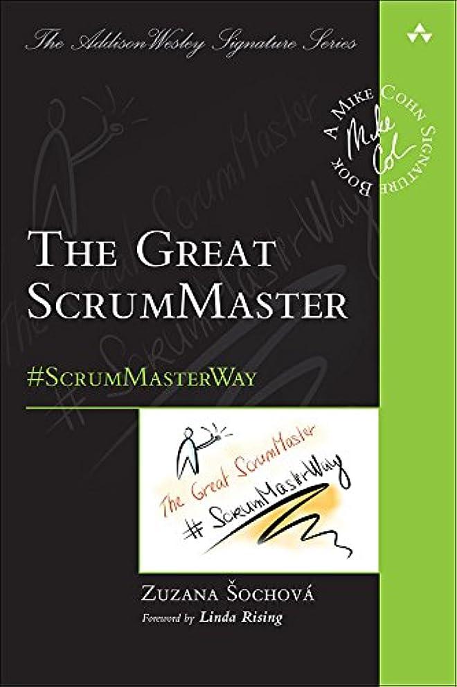 したがって旅行者キロメートルThe Great ScrumMaster: #ScrumMasterWay (Addison-Wesley Signature Series (Cohn)) (English Edition)