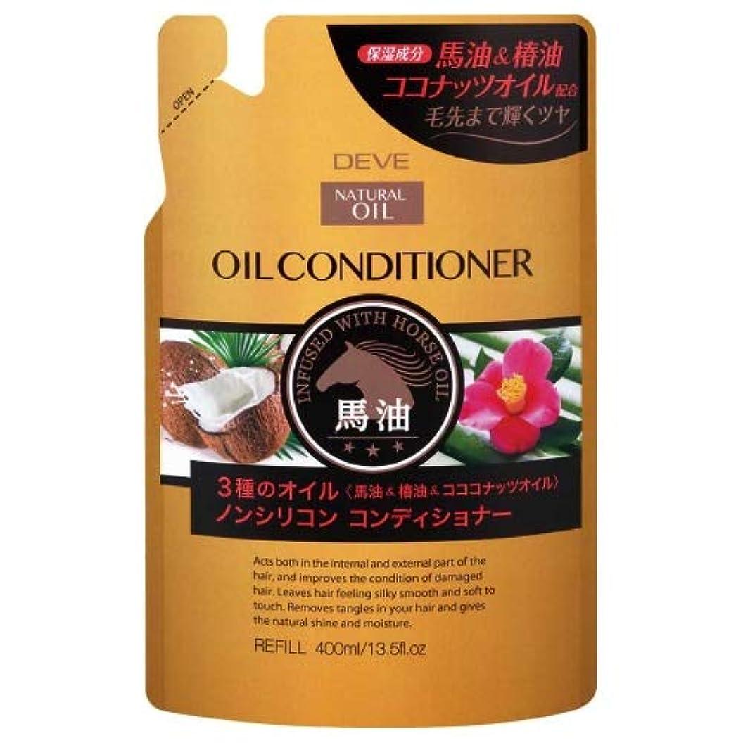 意気揚々プレート先例熊野油脂 ディブ 3種のオイル コンディショナー(馬油?椿油?ココナッツオイル) 400ml