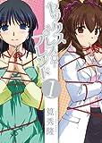 セックスレスフレンド 1 (マッグガーデンコミックス Beat'sシリーズ)