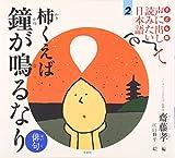 子ども版 声に出して読みたい日本語 2 柿くえば鐘が鳴るなり/俳句