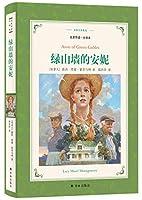 译林名著精选:绿山墙的安妮(名家导读·全译本)