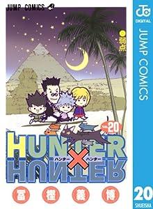 HUNTER×HUNTER モノクロ版 20巻 表紙画像