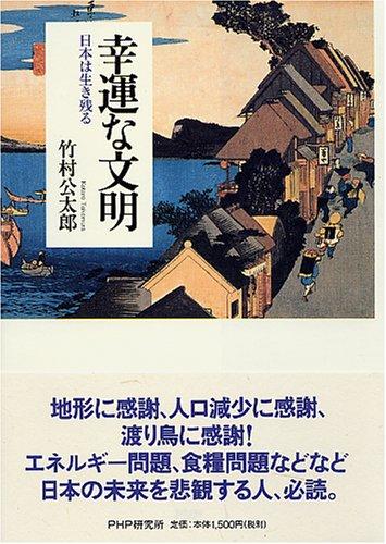 幸運な文明―日本は生き残る