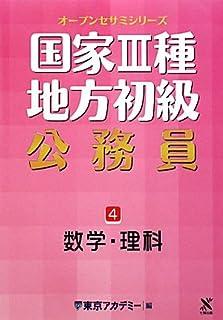 国家3種・地方初級公務員〈4〉数学・理科 (オープンセサミシリーズ)