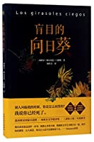 Los Girasoles Ciegos (Blind Sunflowers) (Chinese Edition)