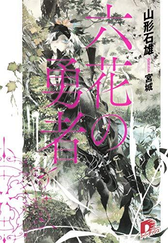 六花の勇者 (スーパーダッシュ文庫)