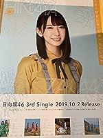 金村美玖 日向坂46 こんなに好きになっちゃっていいの B2ポスター