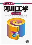 大学土木 河川工学(改訂2版)