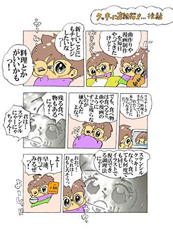 クッキーにお絵描き…後編 ヌミャーンのオリジナル漫画集