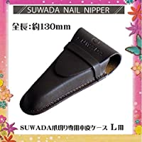 soft-case-l SUWADA 爪切り専用革ケースつめ切りLサイズ用
