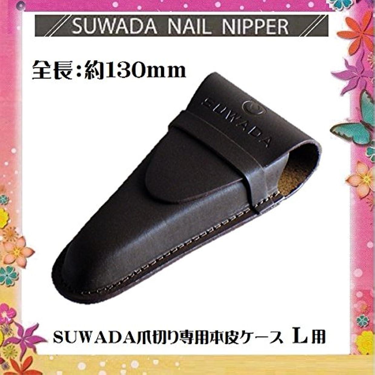 大いに応答おなじみのsoft-case-l SUWADA 爪切り専用革ケースつめ切りLサイズ用